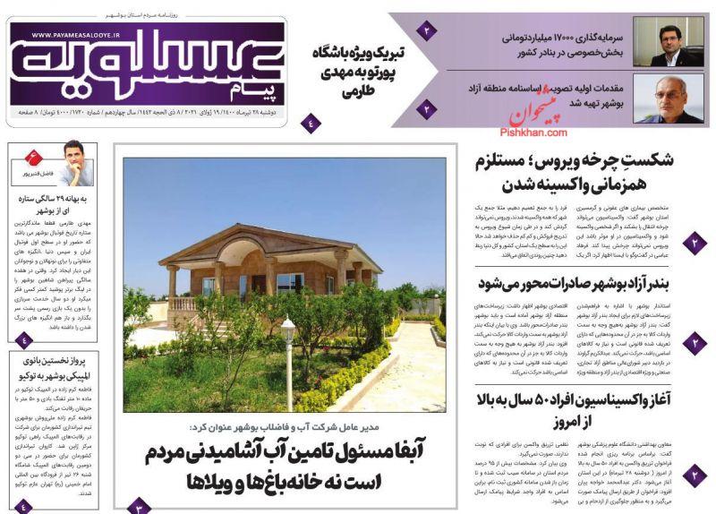 عناوین اخبار روزنامه پیام عسلویه در روز دوشنبه ۲۸ تیر