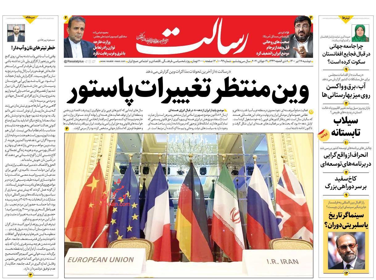 عناوین اخبار روزنامه رسالت در روز دوشنبه ۲۸ تیر