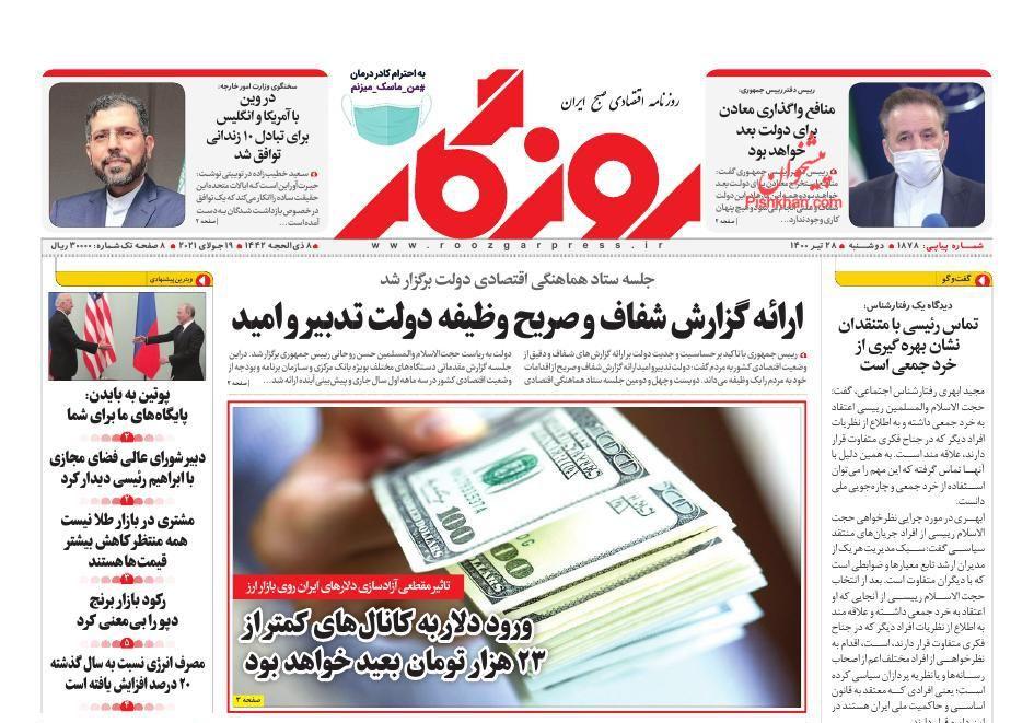 عناوین اخبار روزنامه روزگار در روز دوشنبه ۲۸ تیر