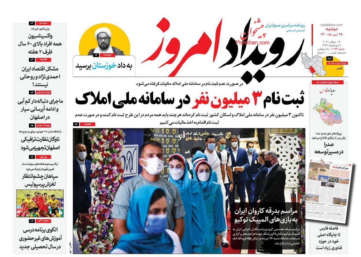 عناوین اخبار روزنامه رویداد امروز در روز دوشنبه ۲۸ تیر