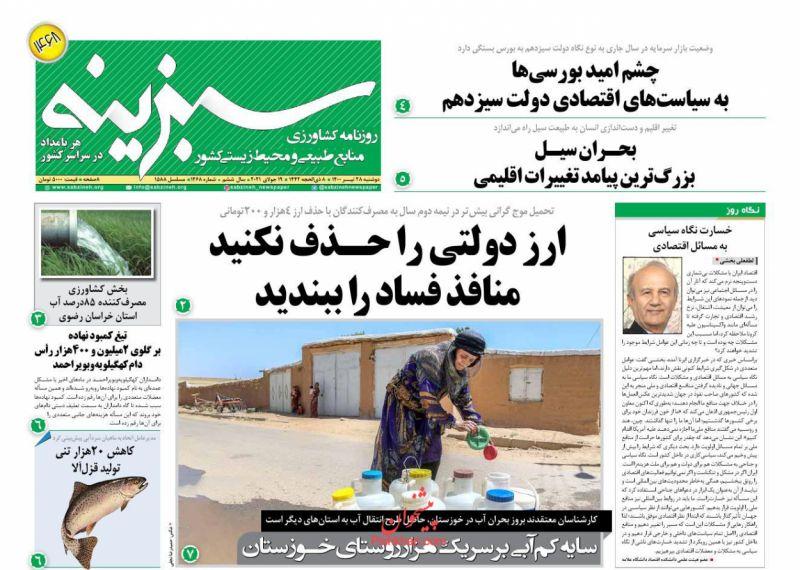 عناوین اخبار روزنامه سبزینه در روز دوشنبه ۲۸ تیر