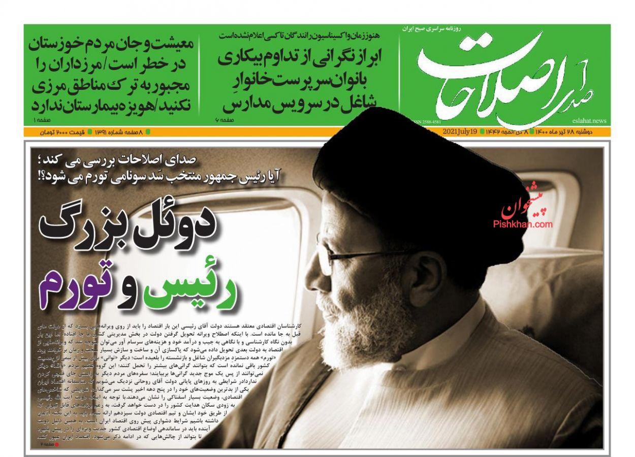 عناوین اخبار روزنامه صدای اصلاحات در روز دوشنبه ۲۸ تیر