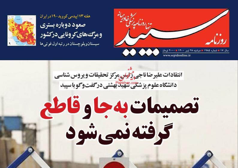 عناوین اخبار روزنامه سپید در روز دوشنبه ۲۸ تیر