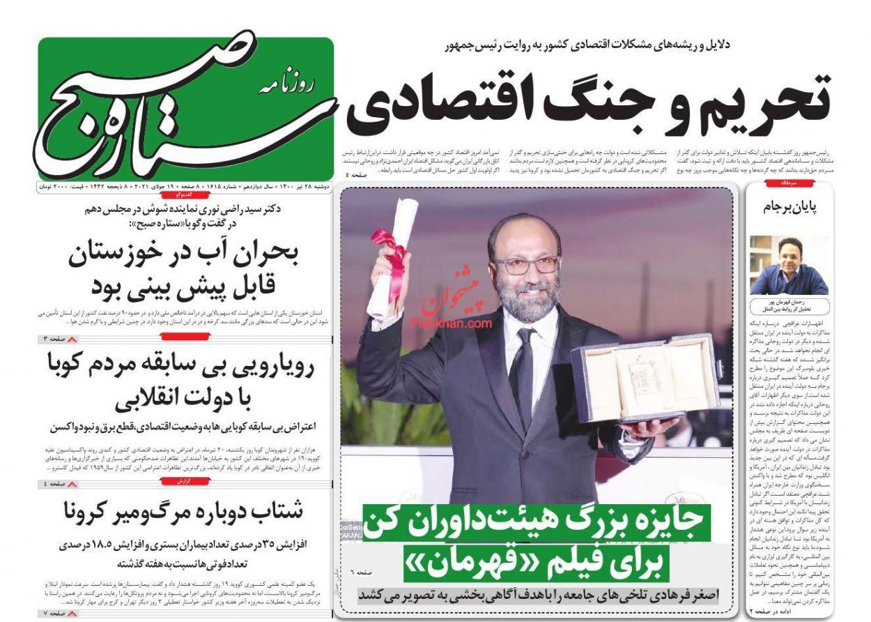 عناوین اخبار روزنامه ستاره صبح در روز دوشنبه ۲۸ تیر