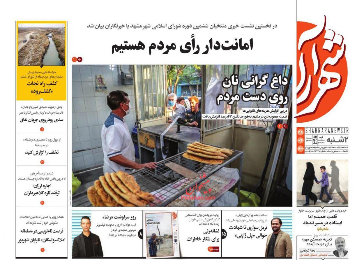 عناوین اخبار روزنامه شهرآرا در روز دوشنبه ۲۸ تیر