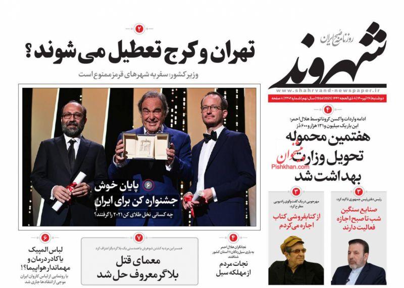 عناوین اخبار روزنامه شهروند در روز دوشنبه ۲۸ تیر