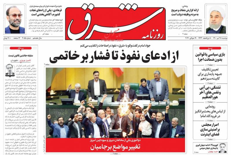 عناوین اخبار روزنامه شرق در روز دوشنبه ۲۸ تیر