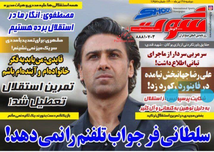 عناوین اخبار روزنامه شوت در روز دوشنبه ۲۸ تیر