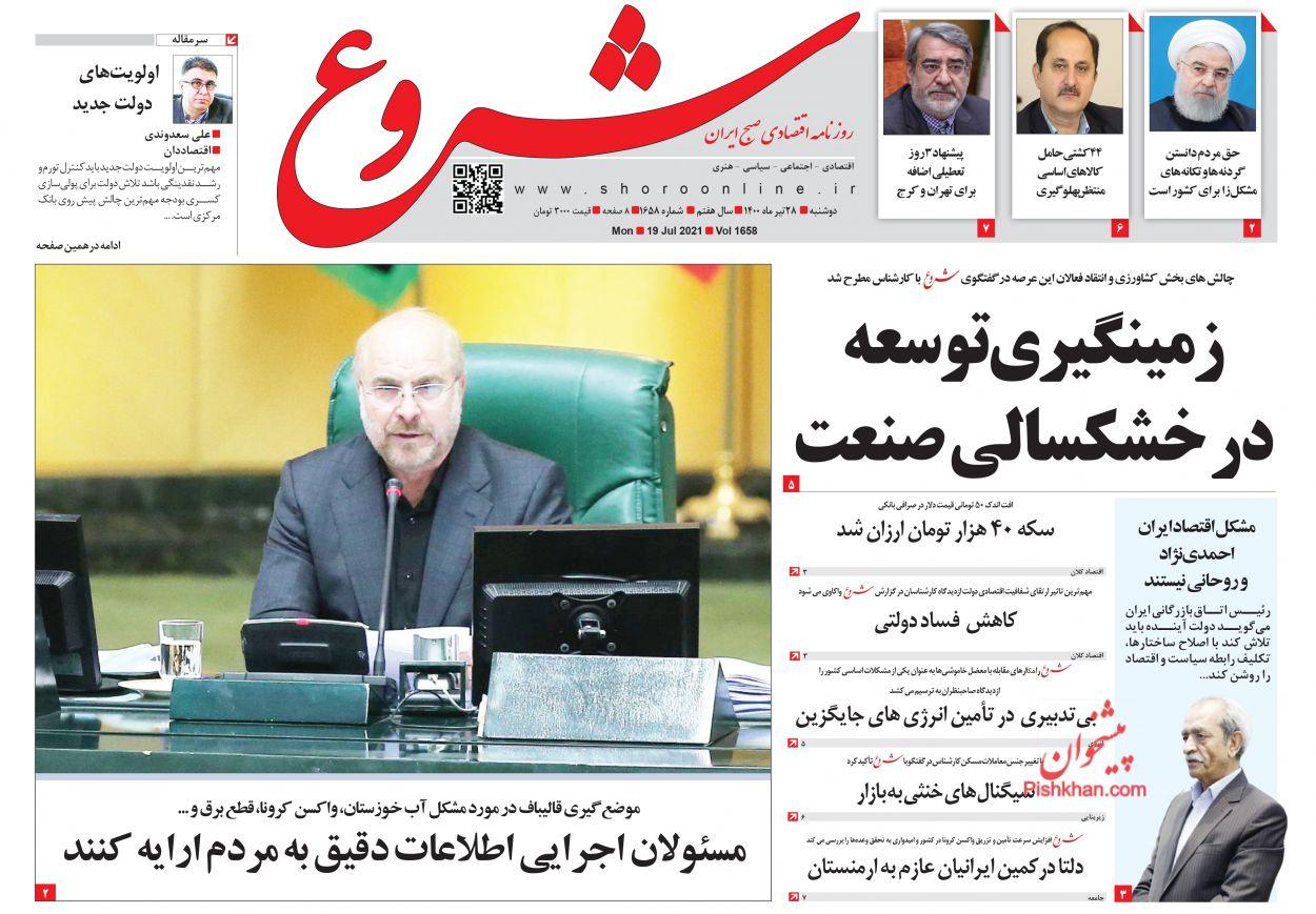 عناوین اخبار روزنامه شروع در روز دوشنبه ۲۸ تیر