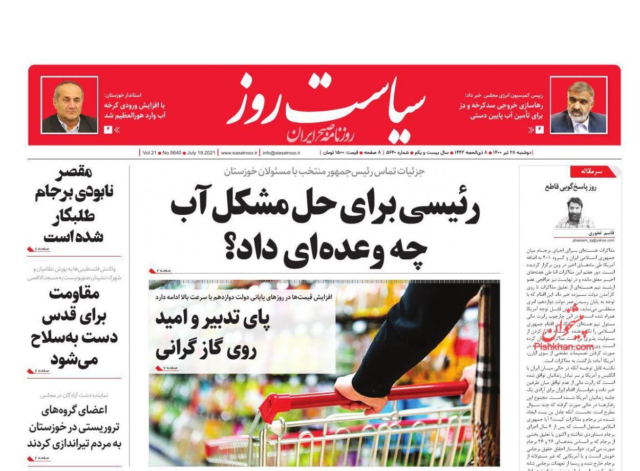عناوین اخبار روزنامه سیاست روز در روز دوشنبه ۲۸ تیر
