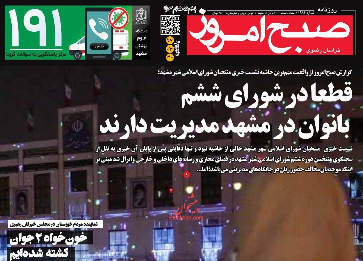 عناوین اخبار روزنامه صبح امروز در روز دوشنبه ۲۸ تیر