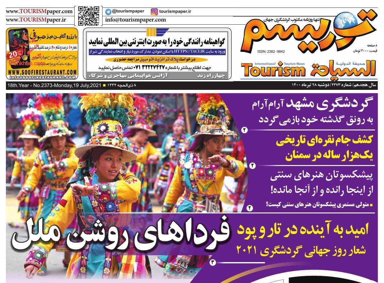 عناوین اخبار روزنامه توریسم در روز دوشنبه ۲۸ تیر
