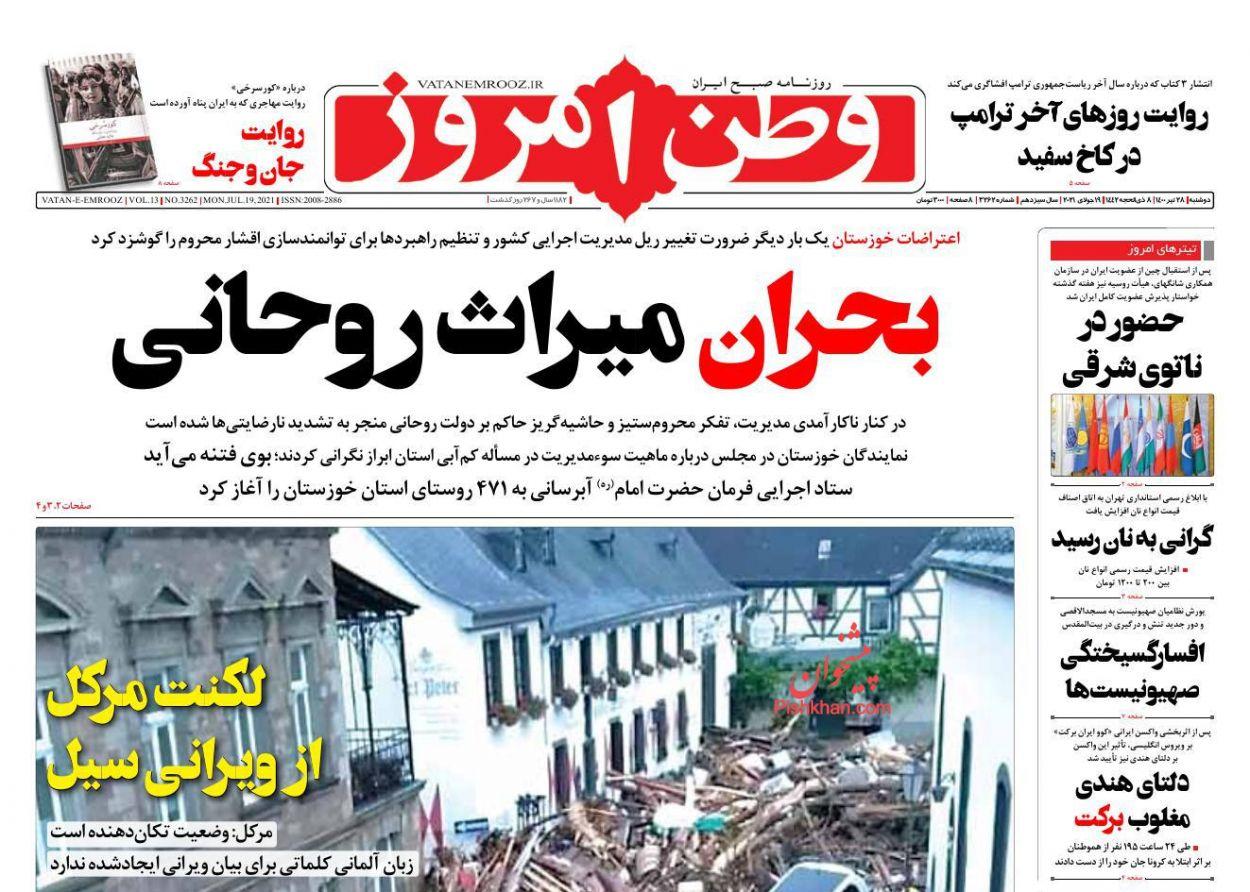 عناوین اخبار روزنامه وطن امروز در روز دوشنبه ۲۸ تیر