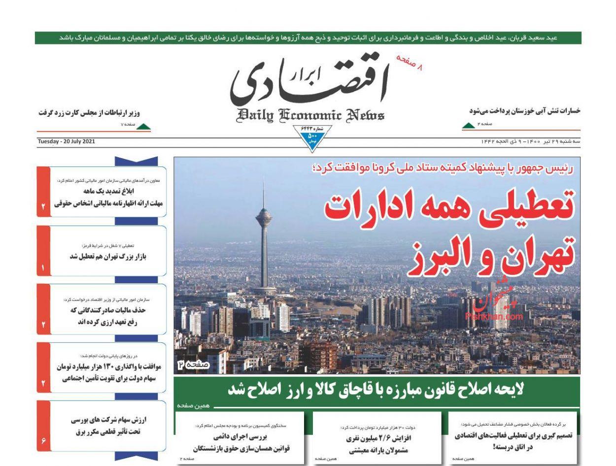 عناوین اخبار روزنامه ابرار اقتصادی در روز سهشنبه ۲۹ تیر
