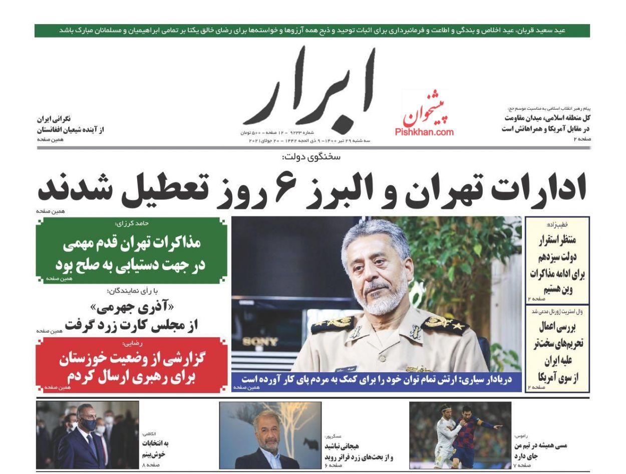 عناوین اخبار روزنامه ابرار در روز سهشنبه ۲۹ تیر