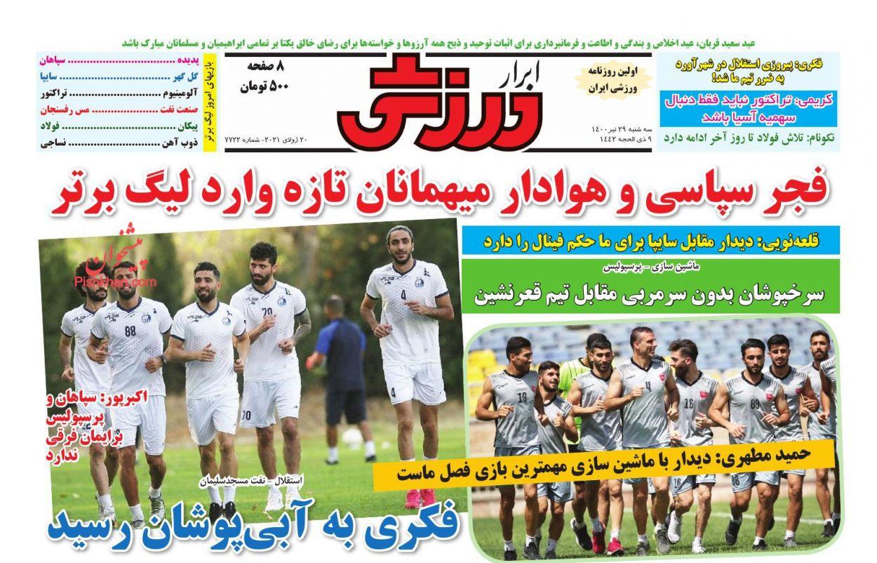 عناوین اخبار روزنامه ابرار ورزشى در روز سهشنبه ۲۹ تیر