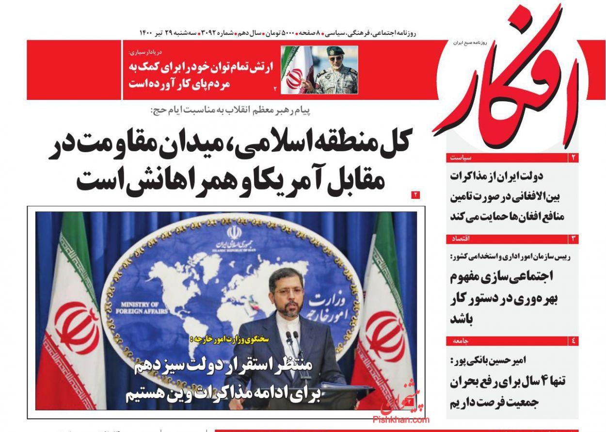 عناوین اخبار روزنامه افکار در روز سهشنبه ۲۹ تیر
