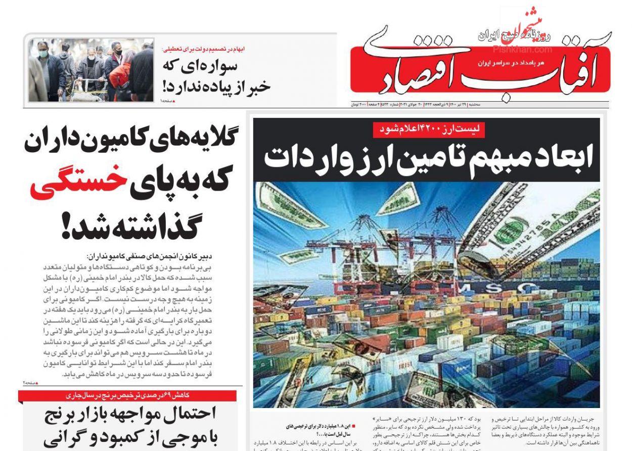 عناوین اخبار روزنامه آفتاب اقتصادی در روز سهشنبه ۲۹ تیر