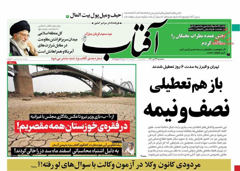 عناوین اخبار روزنامه آفتاب یزد در روز سهشنبه ۲۹ تیر
