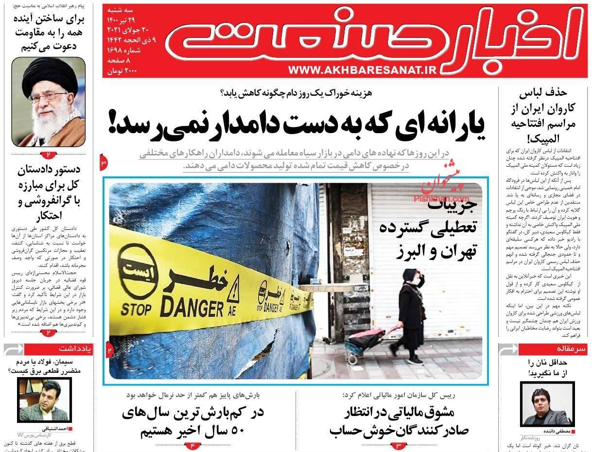 عناوین اخبار روزنامه اخبار صنعت در روز سهشنبه ۲۹ تیر