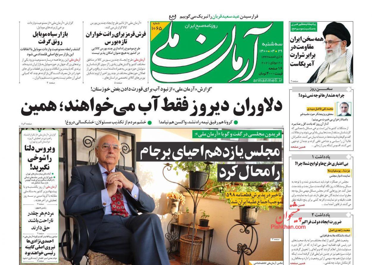 عناوین اخبار روزنامه آرمان ملی در روز سهشنبه ۲۹ تیر