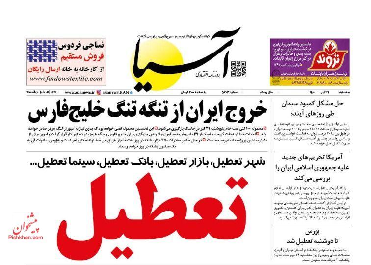 عناوین اخبار روزنامه آسیا در روز سهشنبه ۲۹ تیر