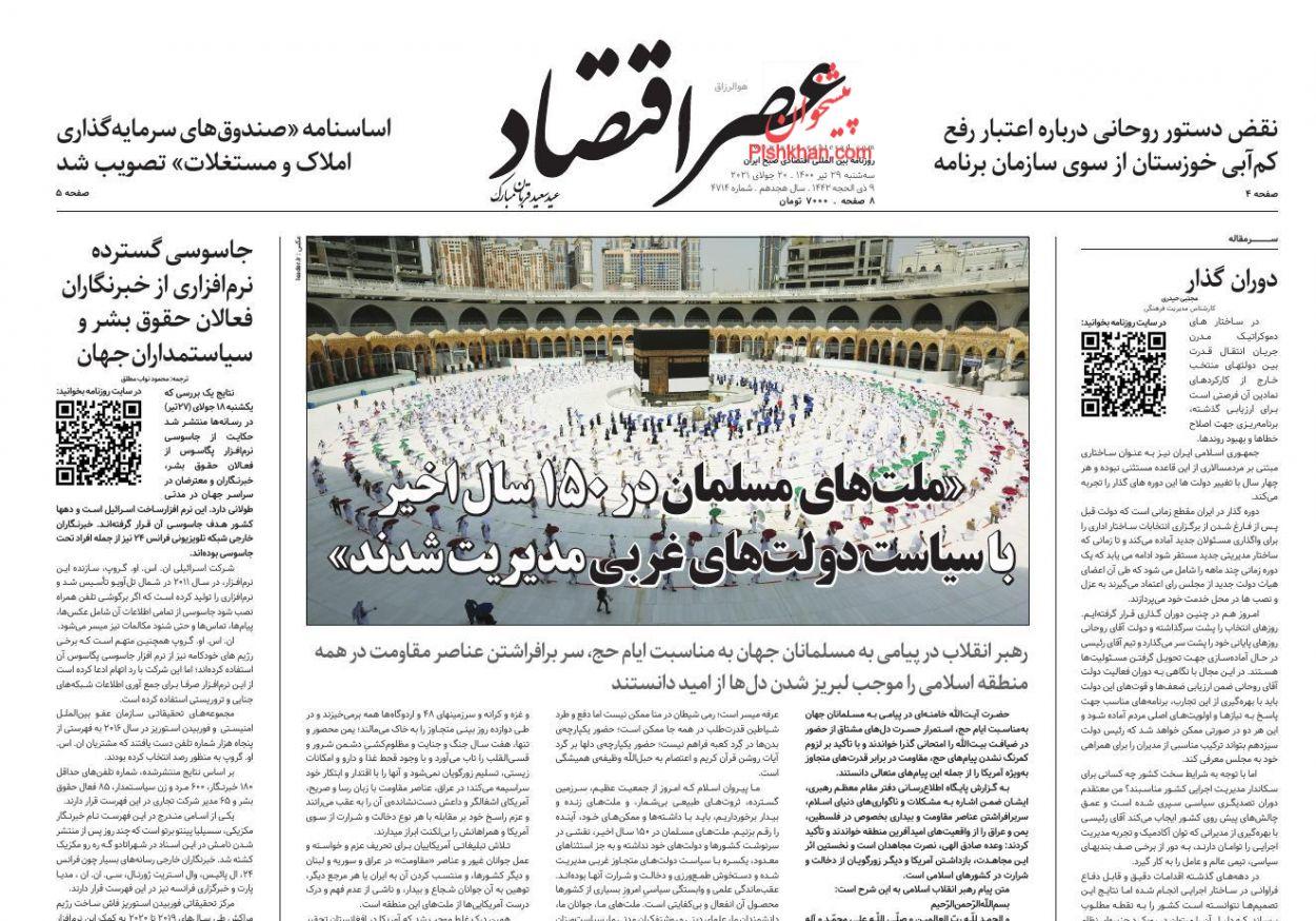عناوین اخبار روزنامه عصر اقتصاد در روز سهشنبه ۲۹ تیر