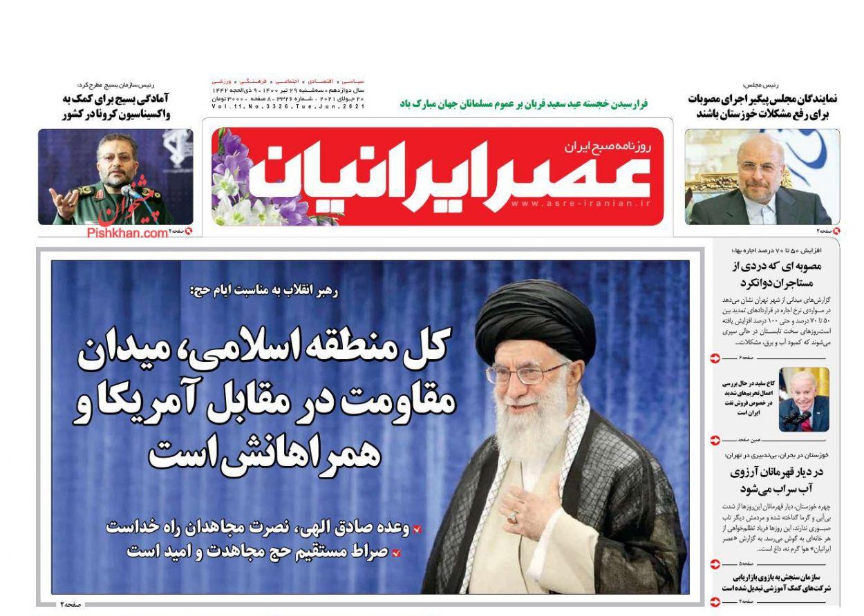 عناوین اخبار روزنامه عصر ایرانیان در روز سهشنبه ۲۹ تیر