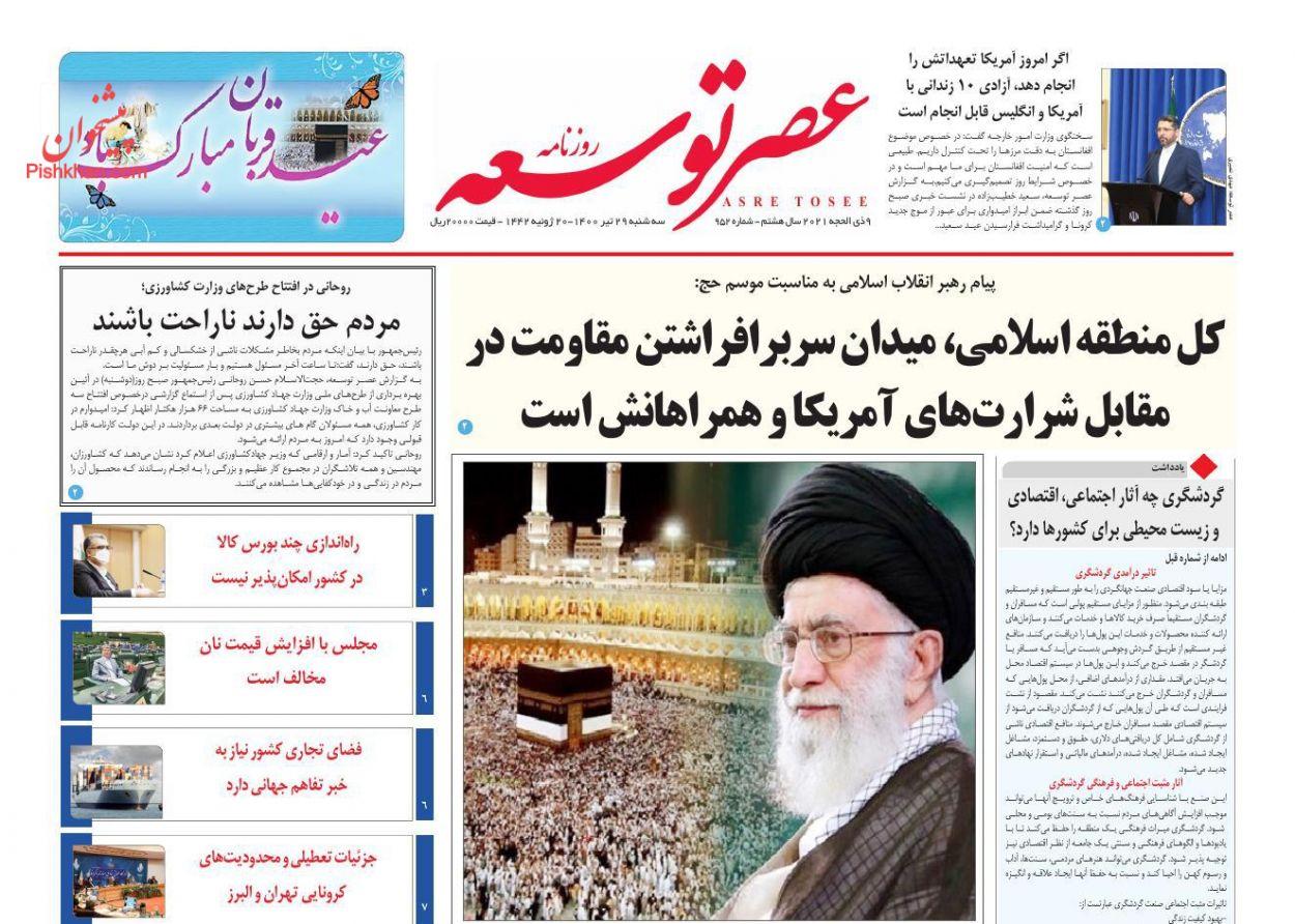 عناوین اخبار روزنامه عصر توسعه در روز سهشنبه ۲۹ تیر