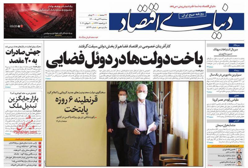 عناوین اخبار روزنامه دنیای اقتصاد در روز سهشنبه ۲۹ تیر