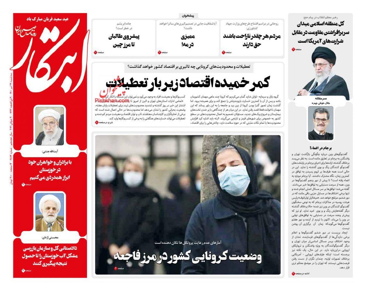 عناوین اخبار روزنامه ابتکار در روز سهشنبه ۲۹ تیر