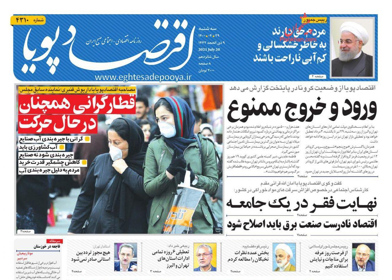عناوین اخبار روزنامه اقتصاد پویا در روز سهشنبه ۲۹ تیر