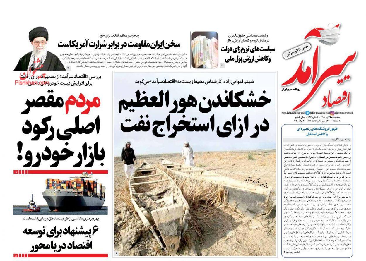 عناوین اخبار روزنامه اقتصاد سرآمد در روز سهشنبه ۲۹ تیر