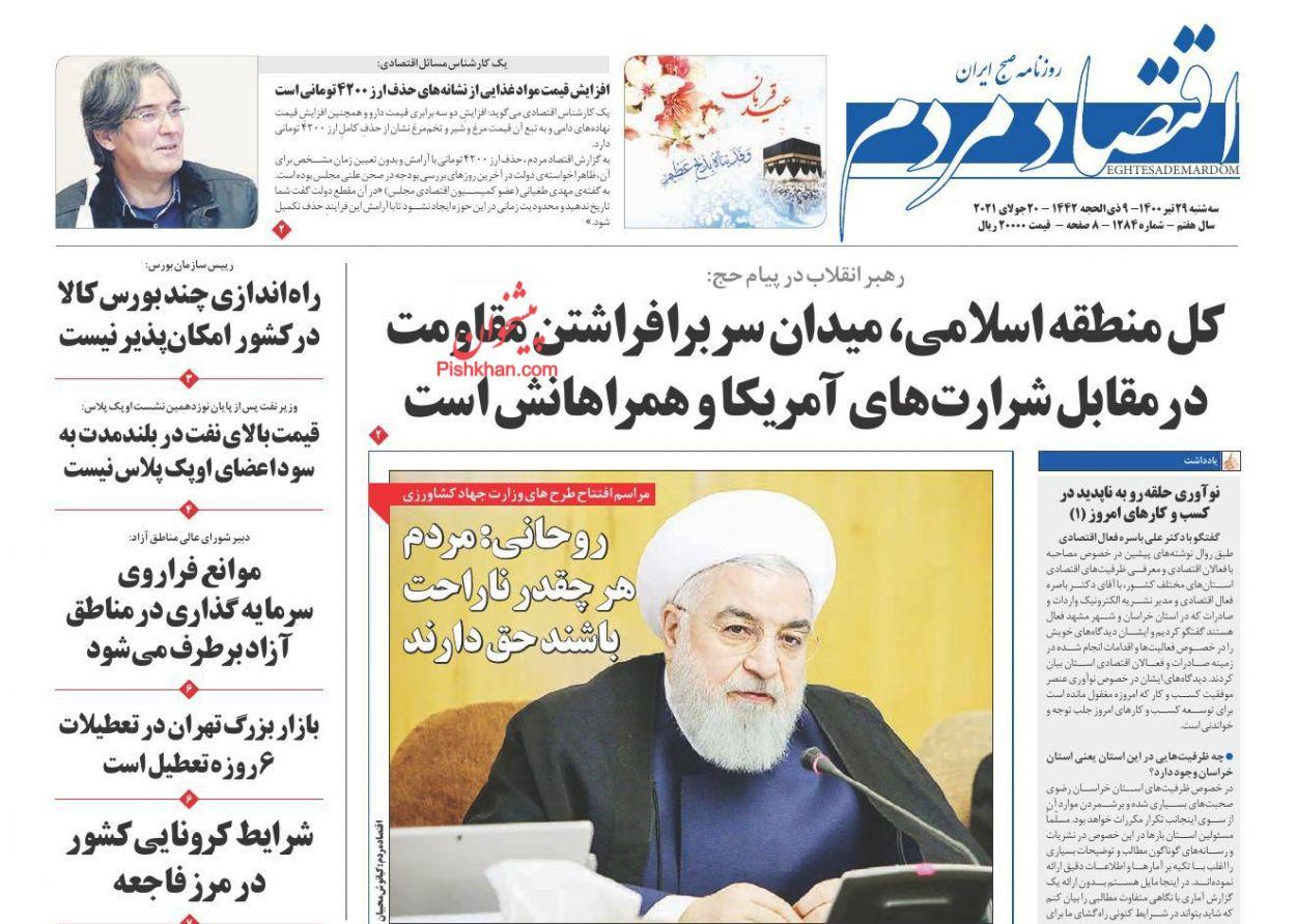 عناوین اخبار روزنامه اقتصاد مردم در روز سهشنبه ۲۹ تیر