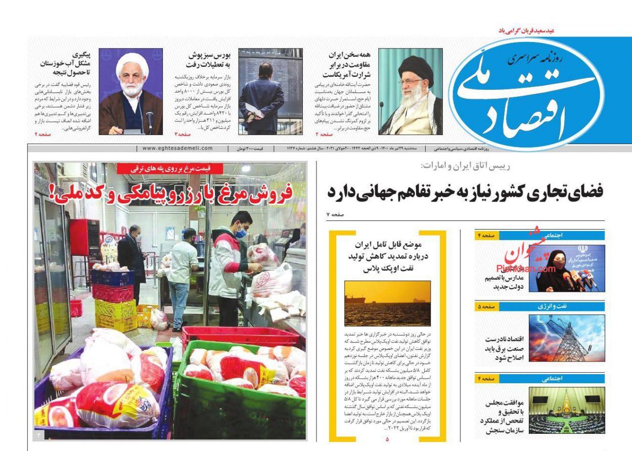 عناوین اخبار روزنامه اقتصاد ملی در روز سهشنبه ۲۹ تیر