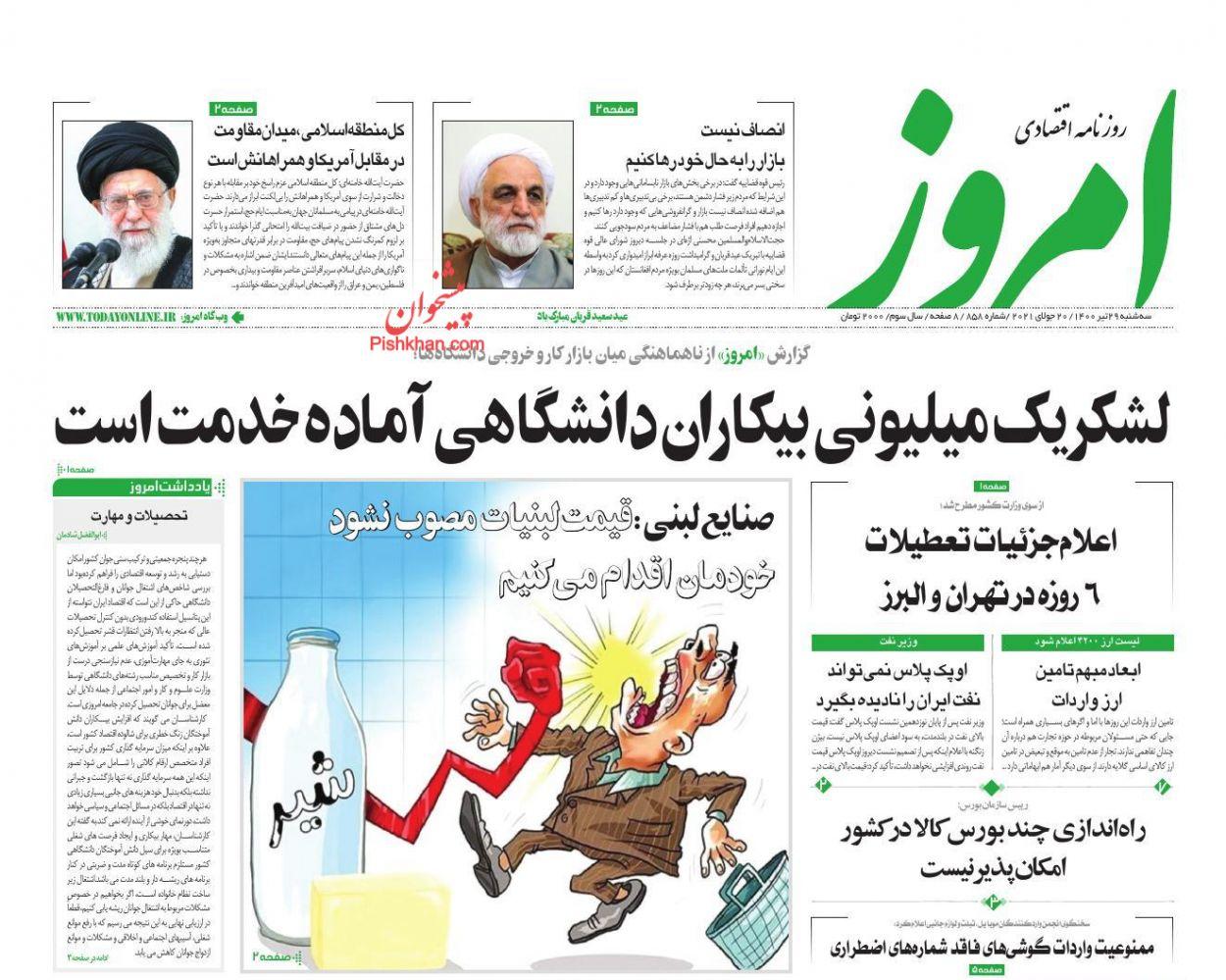 عناوین اخبار روزنامه امروز در روز سهشنبه ۲۹ تیر