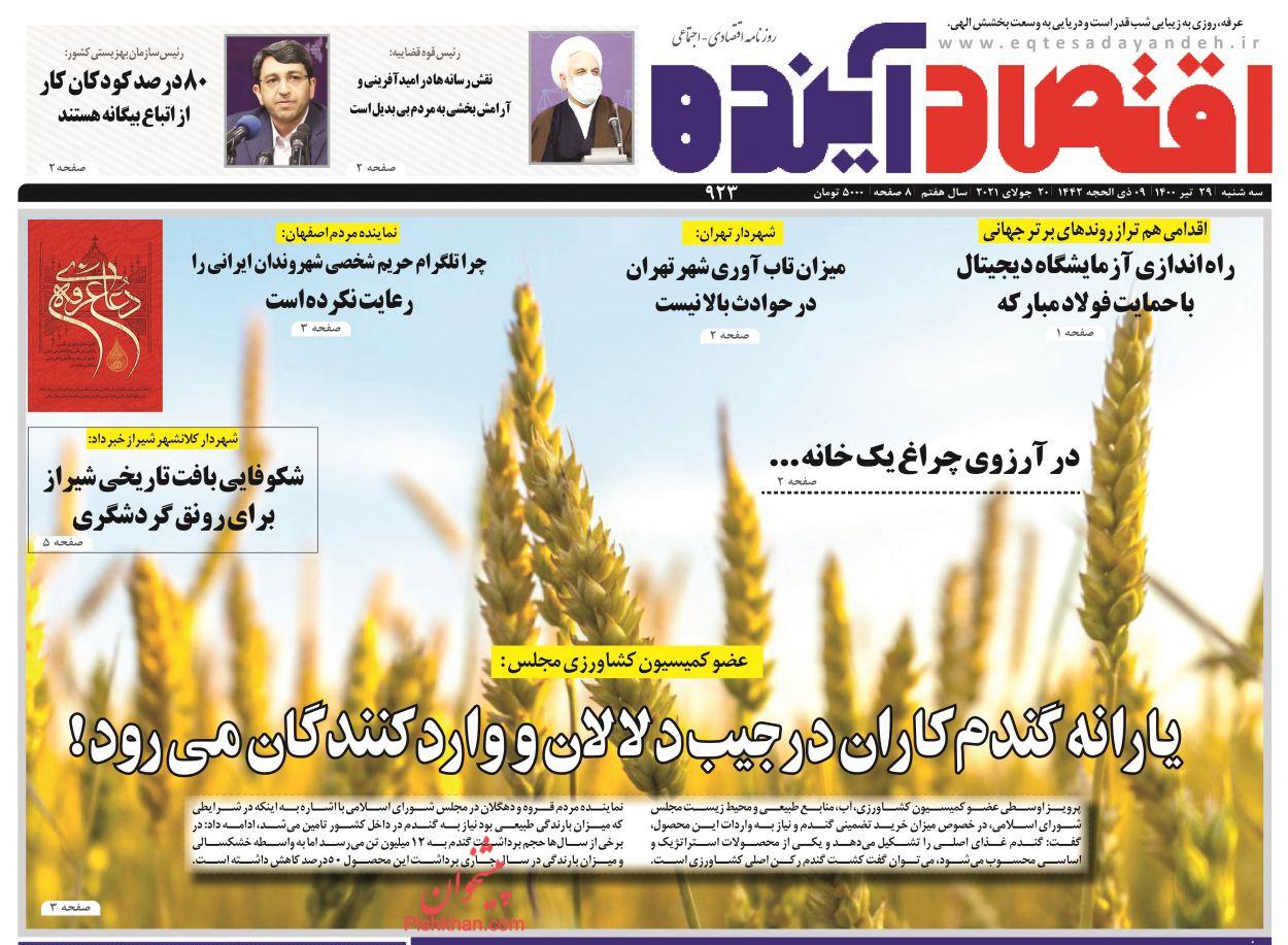 عناوین اخبار روزنامه اقتصاد آینده در روز سهشنبه ۲۹ تیر
