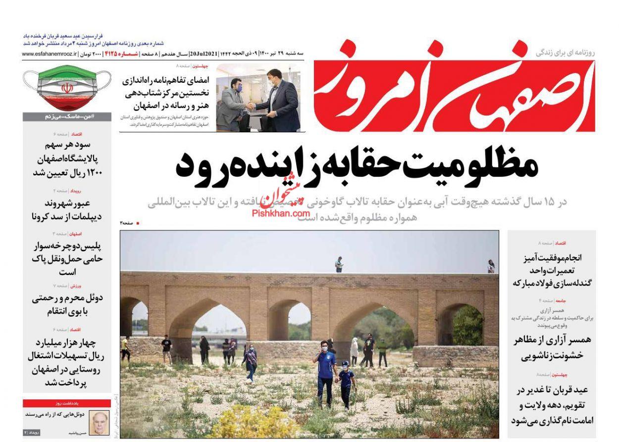 عناوین اخبار روزنامه اصفهان امروز در روز سهشنبه ۲۹ تیر