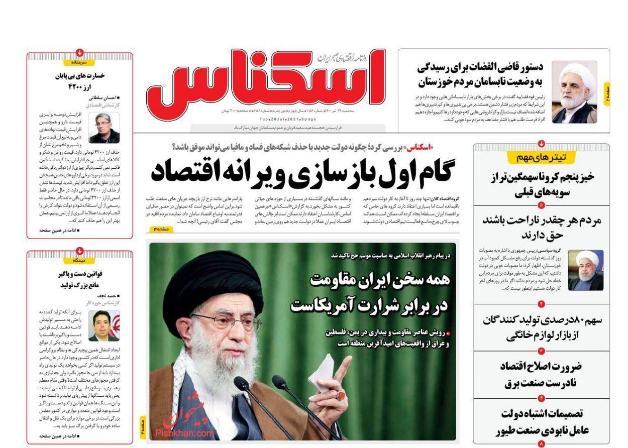 عناوین اخبار روزنامه اسکناس در روز سهشنبه ۲۹ تیر