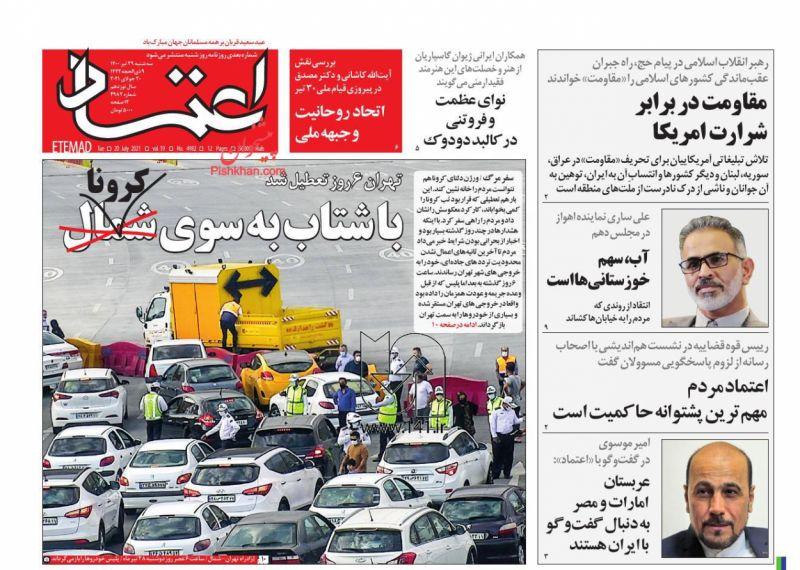 عناوین اخبار روزنامه اعتماد در روز سهشنبه ۲۹ تیر
