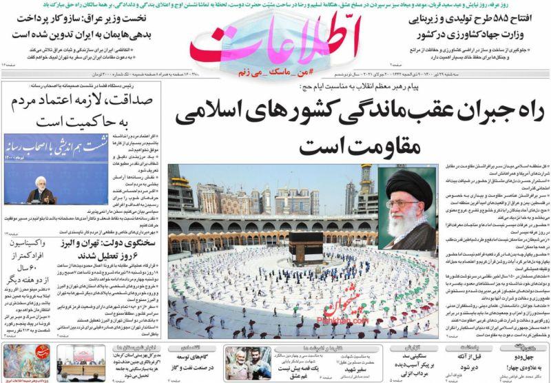 عناوین اخبار روزنامه اطلاعات در روز سهشنبه ۲۹ تیر