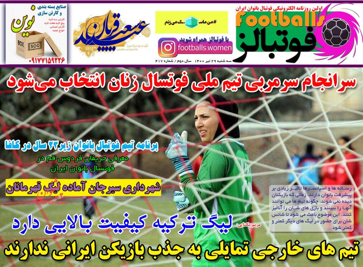 عناوین اخبار روزنامه فوتبالز در روز سهشنبه ۲۹ تیر
