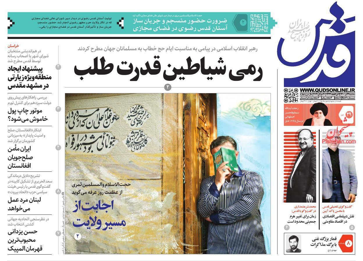 عناوین اخبار روزنامه قدس در روز سهشنبه ۲۹ تیر