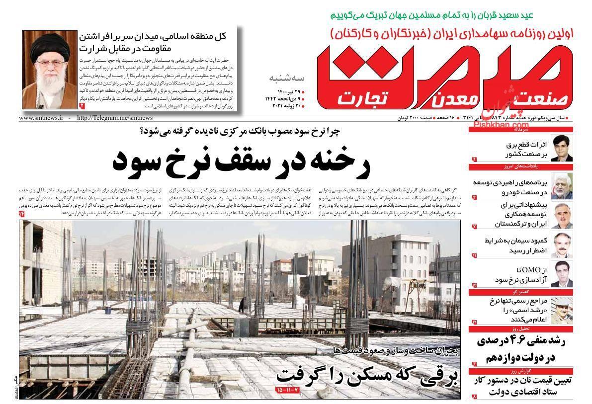 عناوین اخبار روزنامه صمت در روز سهشنبه ۲۹ تیر