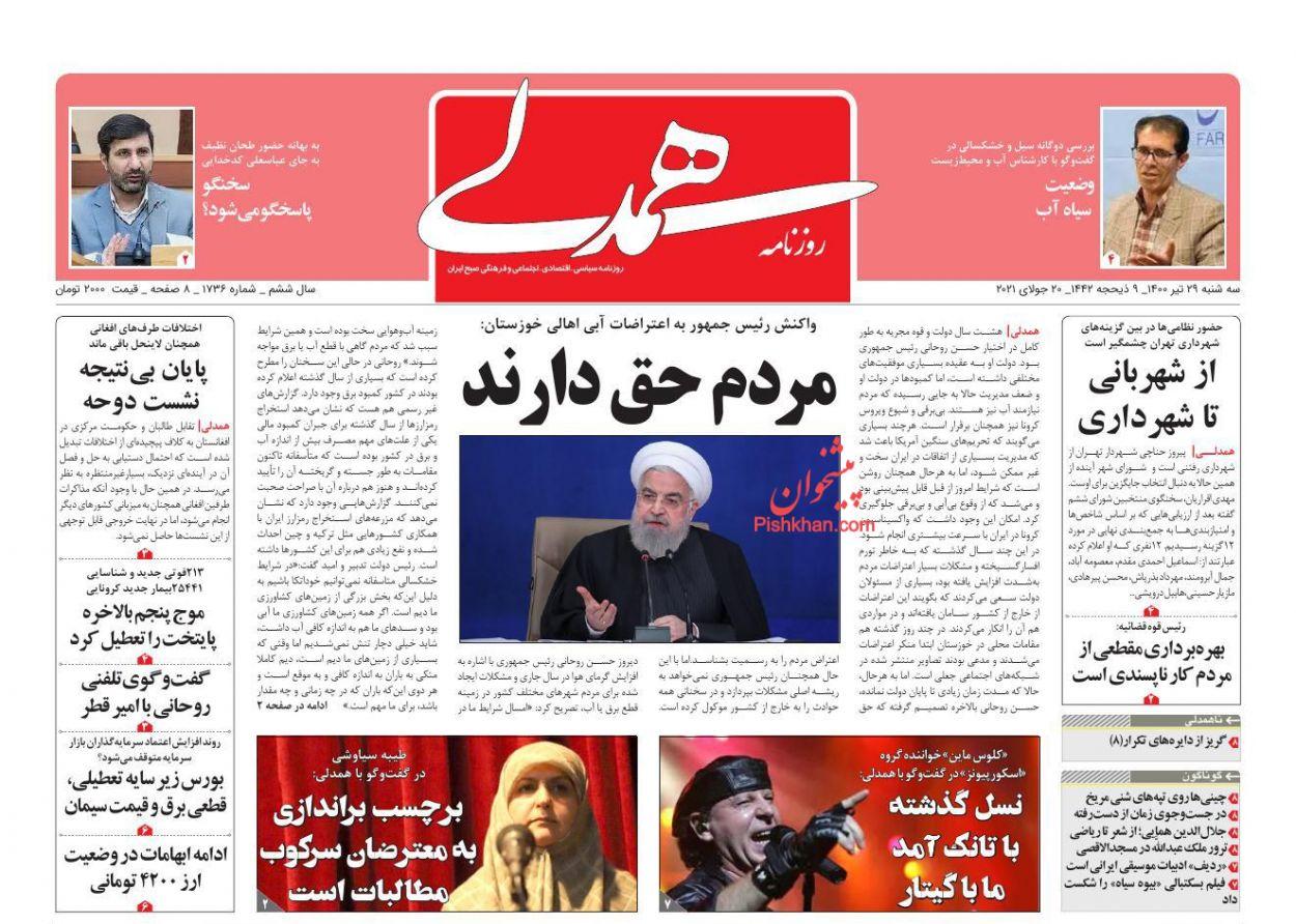 عناوین اخبار روزنامه همدلی در روز سهشنبه ۲۹ تیر