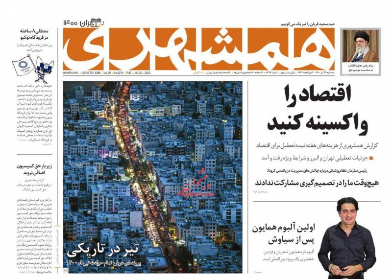 عناوین اخبار روزنامه همشهری در روز سهشنبه ۲۹ تیر