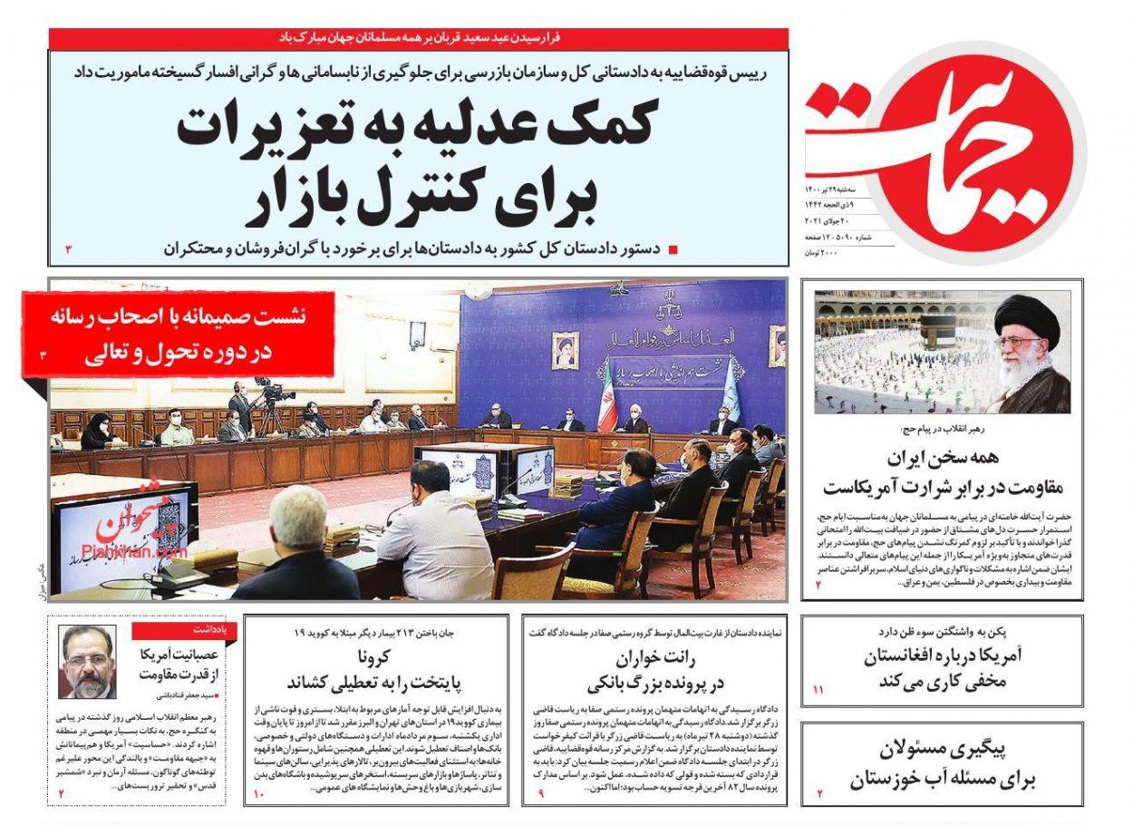 عناوین اخبار روزنامه حمایت در روز سهشنبه ۲۹ تیر