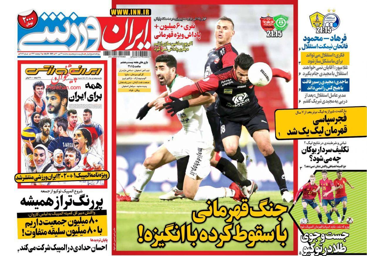 عناوین اخبار روزنامه ایران ورزشی در روز سهشنبه ۲۹ تیر
