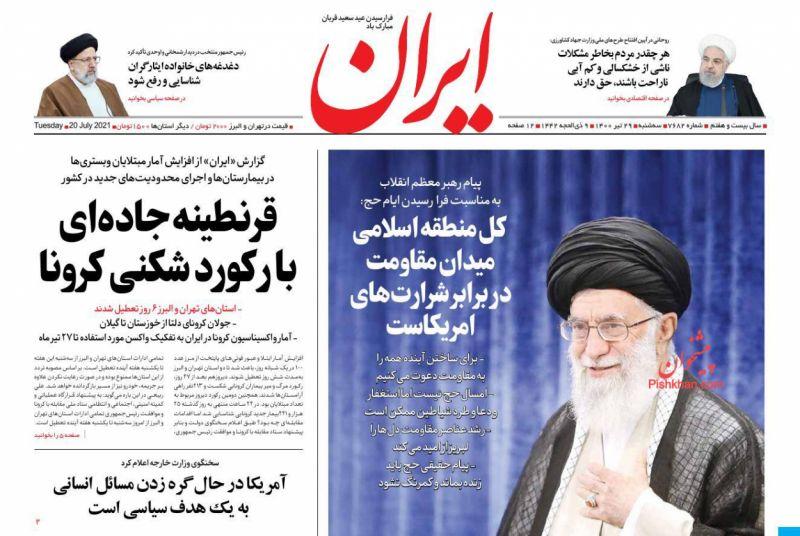 عناوین اخبار روزنامه ایران در روز سهشنبه ۲۹ تیر
