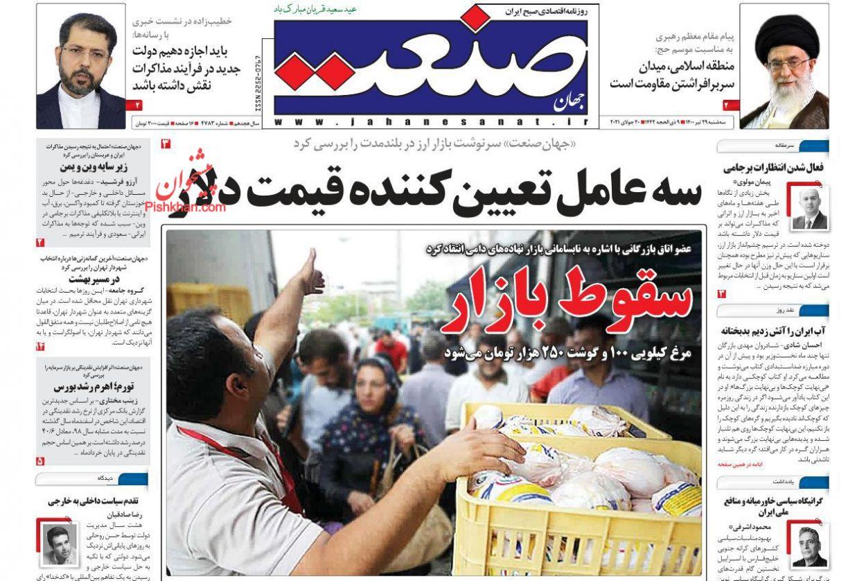 عناوین اخبار روزنامه جهان صنعت در روز سهشنبه ۲۹ تیر